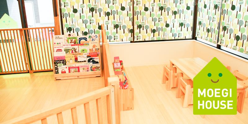 企業主導型保育園「MOEGI HOUSE」を開園