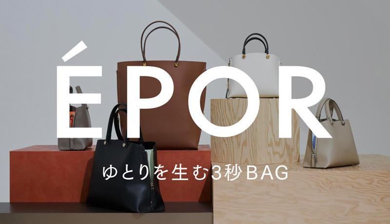 働く女性を応援するバッグライン「ÉPOR(ロペ エポール)」が誕生