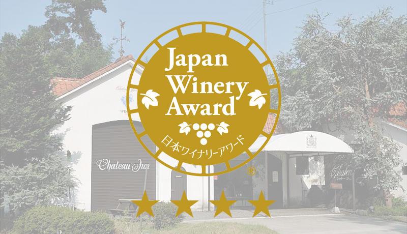 シャトージュンが「日本ワイナリーアワード2021」で四ツ星を受賞