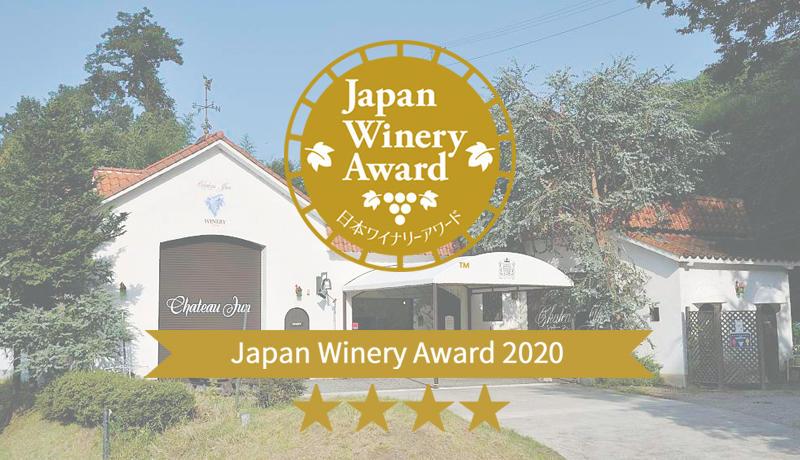 シャトージュンが「日本ワイナリーアワード2020」で四ツ星を受賞