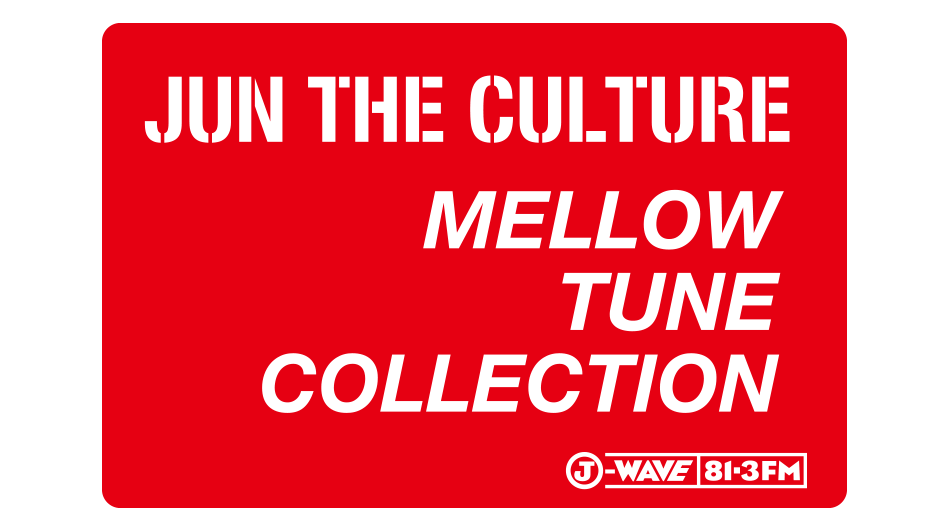 ラジオ番組  JUN THE CULTURE スタート