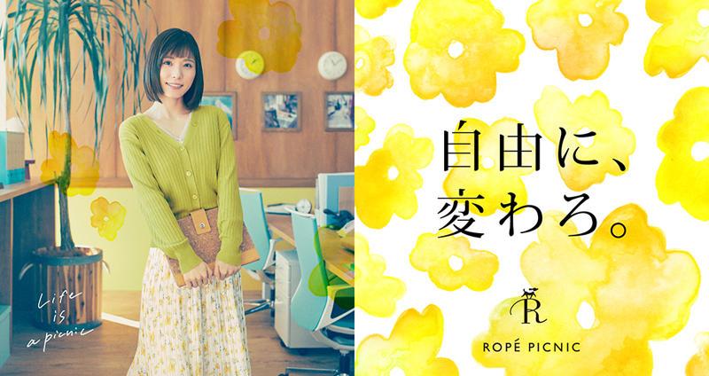 ロペピクニック WEB動画「自由に変わろ。松岡茉優の3変化ムービー」公開!