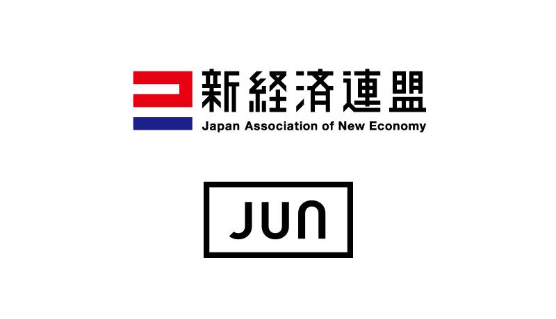 来たるべき未来の社会経済の姿を構想し提示していく経済団体「一般社団法人新経済連盟」に入会