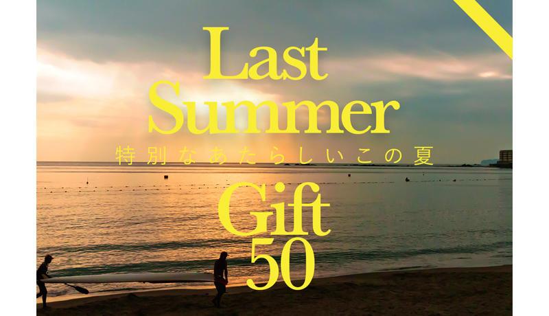 LAST SUMMER GIFT 50 ~あたらしいこの夏のギフト~