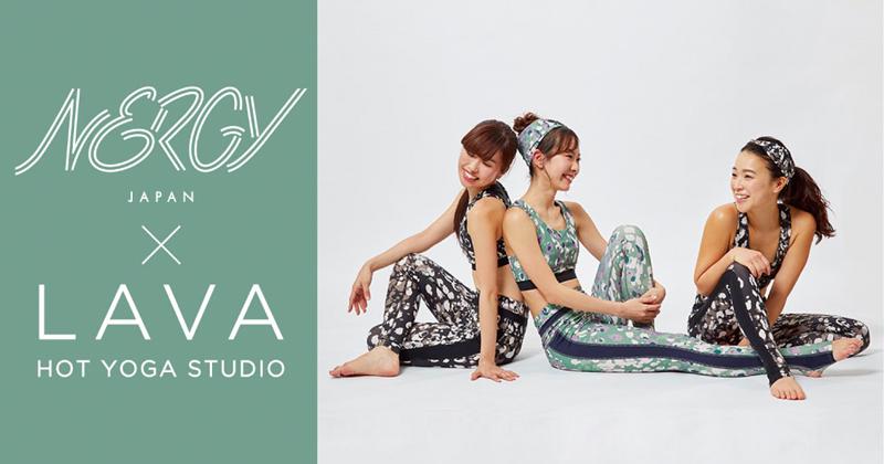 「NERGY」 × ホットヨガスタジオ「LAVA」 コラボレーションアイテム第2弾が登場