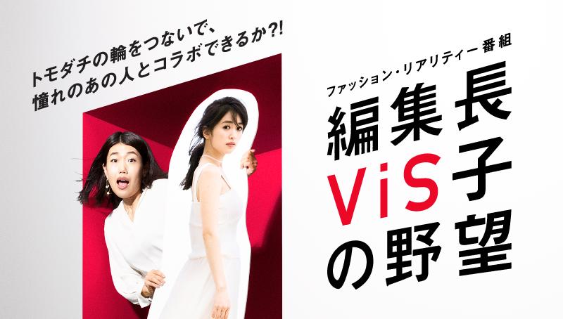 横澤夏子さんが編集長に?!『ファッション・リアリティー番組 編集長ViS子の野望』がスタート!